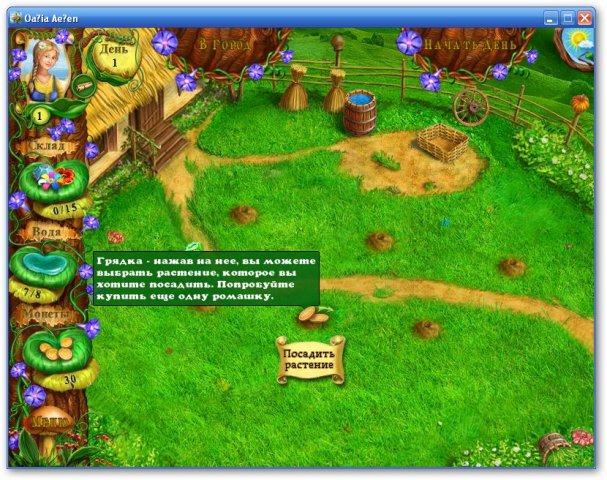 Скачать кряк к игре ферма айрис. Magic Farm 2.2. . Screenshots for.
