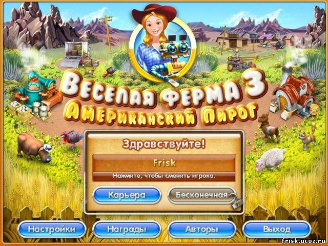 Farm Frenzy 3. American Pie (Веселая ферма 3. Американский пирог