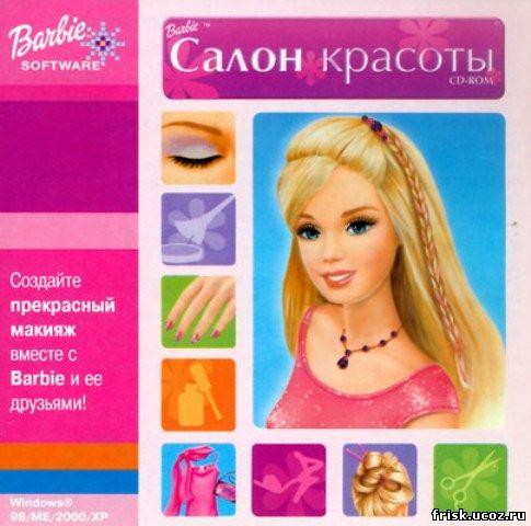 Игры для девочек парикмахерская салон красоты винкс.