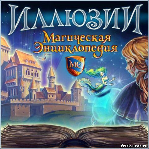 Магическая Энциклопедия. Иллюзии/Magic Encyclopedia: Illusions.