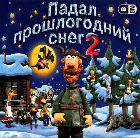 Падал Прошлогодний Снег 1 Скачать Игру Торрент